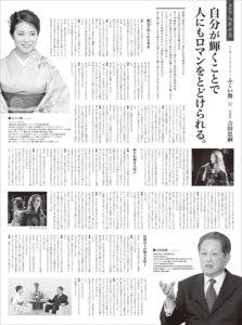 京都新聞初夢対談