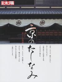 京のたしなみ サムネイル