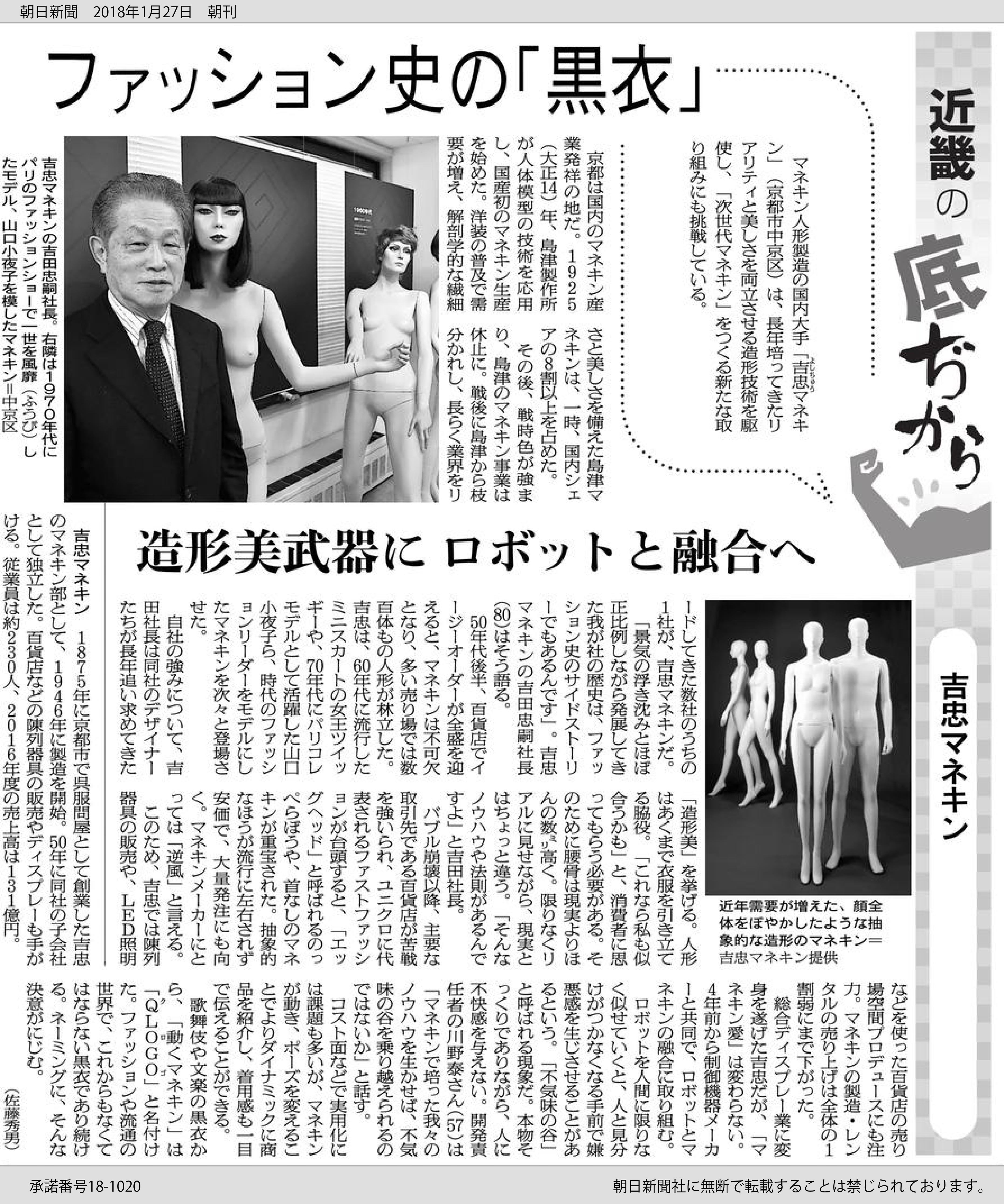 朝日新聞 2018.1.27 サムネイル