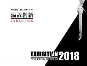 マネキン展示会 EXHIBITION2018