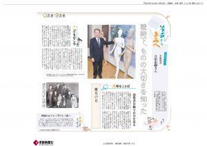 京都新聞 ソフィア 2018.4.29 サムネイル